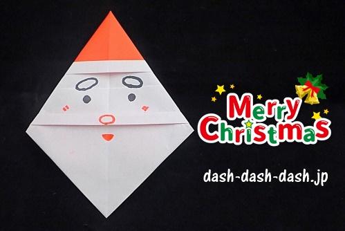サンタの折り紙 顔だけ編!一枚で作れる折り方を1ステップずつ