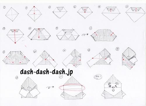 サンタの折り方手順(簡単かわいい)001
