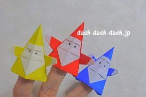 サンタの折り紙(指人形)