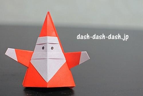 サンタの折り紙(難しい折り方・立体&指人形)