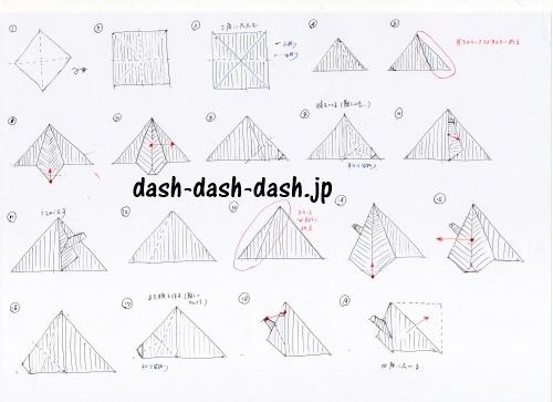 サンタの折り方手順(立体指人形)003