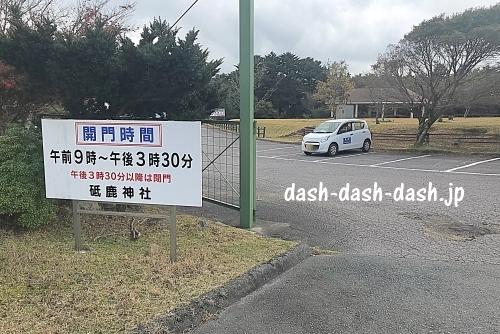 砥鹿神社奥宮駐車場入口(本宮山頂駐車場)