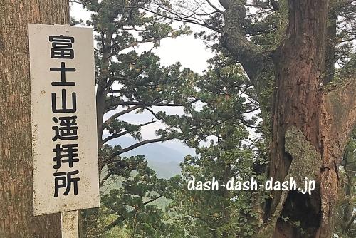 富士山遙拝所(砥鹿神社奥宮)