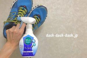 リセッシュ除菌EXとニューバランスのランニングシューズ01