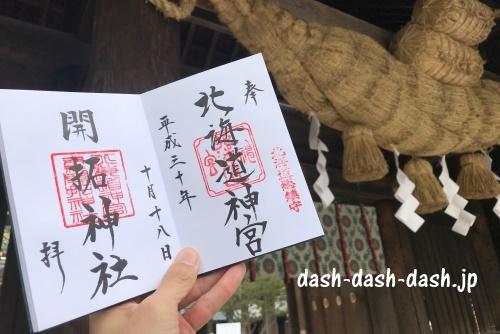 北海道神宮と開拓神社の御朱印