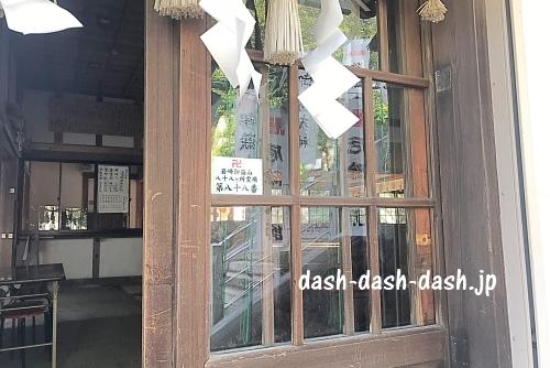 岩崎御嶽山八十八ヶ所霊場第八十八番
