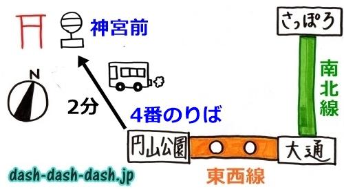 札幌駅から北海道神宮へのアクセス(バス)