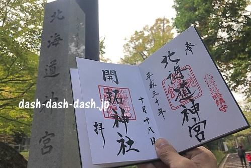 北海道神宮と開拓神社の御朱印(公園口鳥居前)