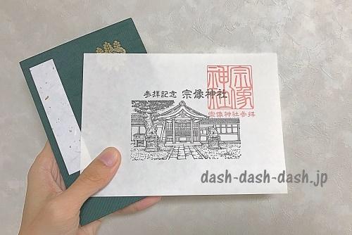 宗像神社(名古屋市西区)の御朱印01