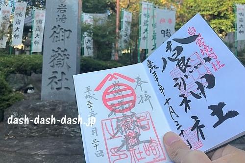 岩崎御嶽社と香良洲神社(白山宮境内社)の御朱印