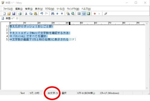 Mery(テキストエディタ)で文字数を確認する方法03
