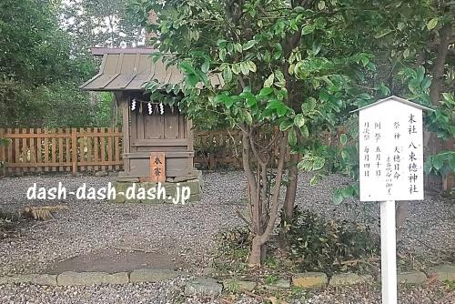 八束穂神社(砥鹿神社里宮)