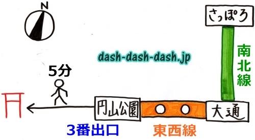 札幌駅から北海道神宮へのアクセス(地下鉄)