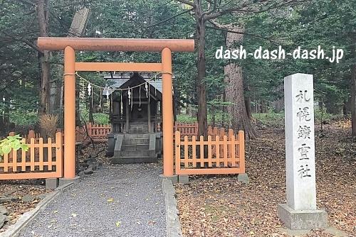 札幌鉱霊社(北海道神宮境内)
