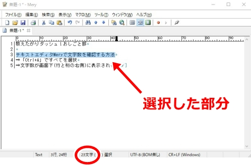 Mery(テキストエディタ)で文字数を確認する方法05