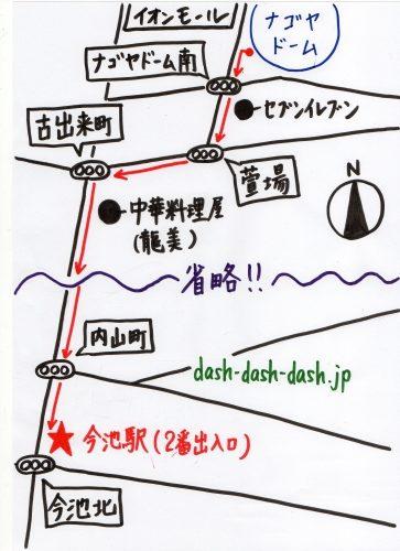 ナゴヤドームから今池駅までの徒歩での行き方(地図)