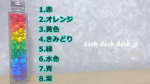 瓶詰めしたラッキースターの折り紙(虹色・レインボー)05