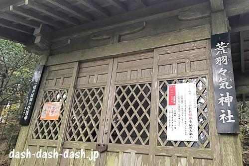 荒羽々気神社(砥鹿神社奥宮)01