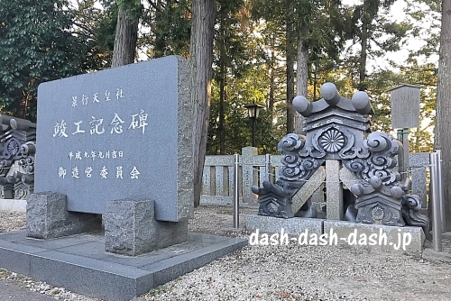 竣工記念碑(左)と旧拝殿の鬼瓦(右)[景行天皇社]