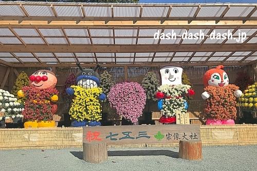 宗像大社西日本菊花大会(アンパンマン)01