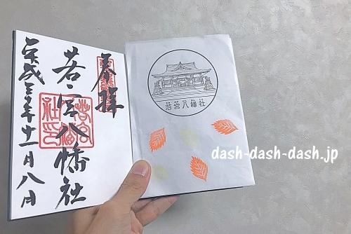 若宮八幡社(名古屋市中区)の御朱印とはさみ紙(あて紙)01