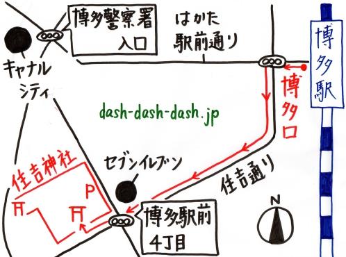 博多駅から住吉神社へのアクセス(徒歩での行き方)