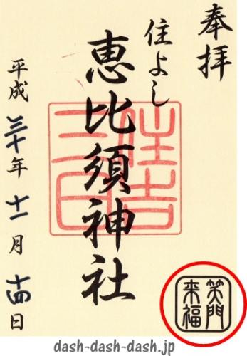 三日恵比須神社(博多住吉神社摂社)の御朱印