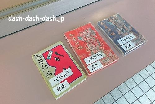櫛田神社御朱印帳見本01