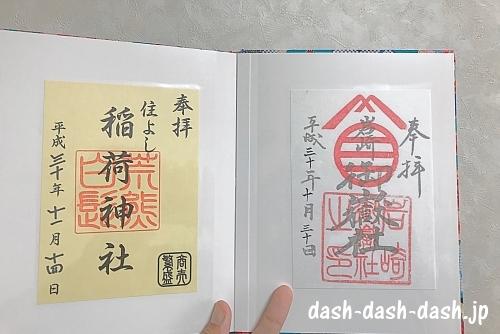 稲荷神社(左・住吉神社摂社・末社))と岩崎御嶽社(右)の御朱印(書き置き)