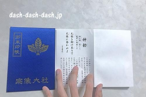 御朱印のあて紙(はさみ紙・宗像大社)02