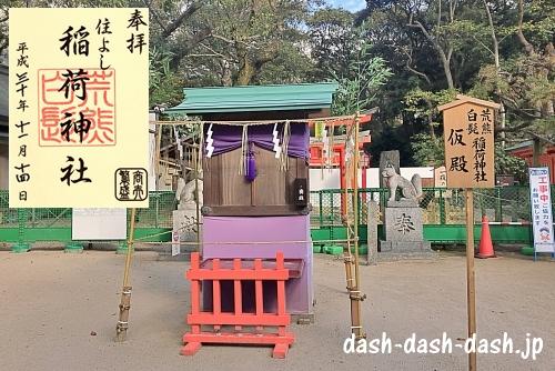 稲荷神社仮殿と御朱印(福岡住吉神社)
