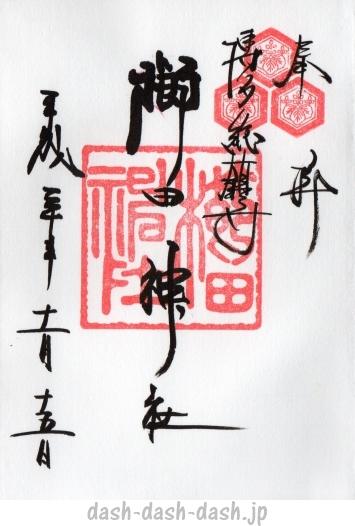 櫛田神社御朱印01