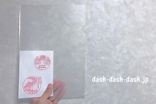櫛田神社の御朱印のはさみ紙inクリアファイル01