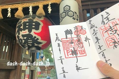櫛田神社(福岡市博多区)の御朱印(楼門前)