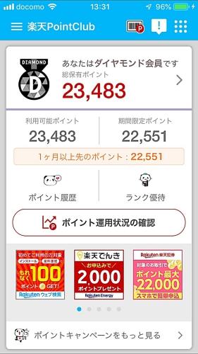 楽天PointClubトップ画面02
