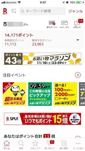 楽天市場アプリトップ画面