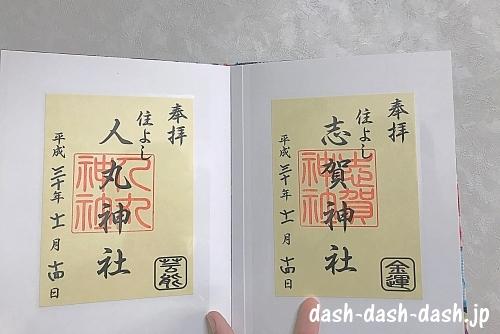 人丸神社(左)と志賀神社(右)の御朱印(書き置き・住吉神社摂社・末社)