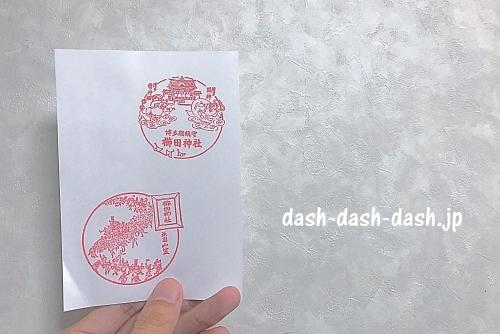 櫛田神社の御朱印のはさみ紙01