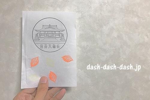 御朱印のあて紙(若宮八幡社)