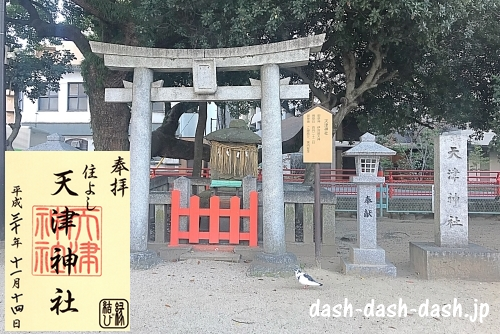 天津神社(福岡住吉神社摂社・末社)と御朱印