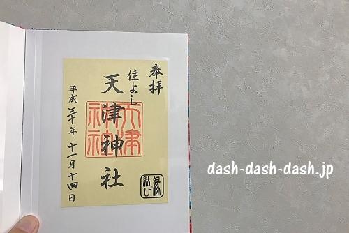 天津神社の御朱印(書き置き・住吉神社摂社・末社)