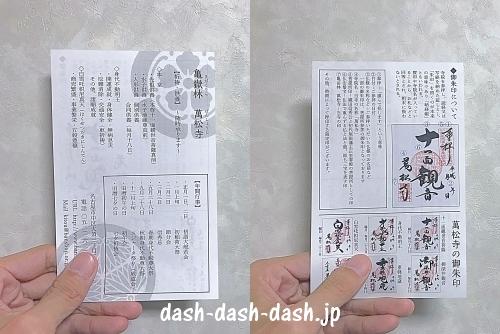 万松寺の御朱印のはさみ紙