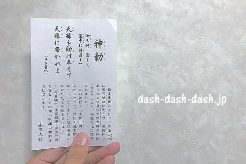 御朱印のあて紙(はさみ紙・宗像大社)01