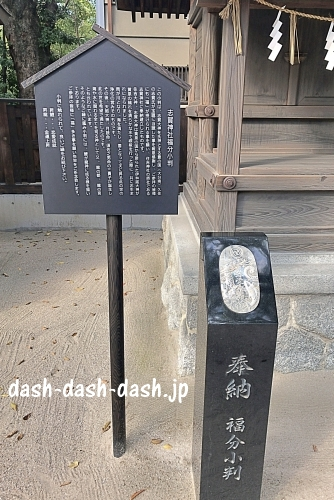 志賀神社(福岡住吉神社末社)福分小判