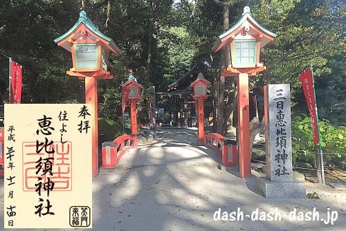 三日恵比須神社と御朱印(福岡住吉神社)01
