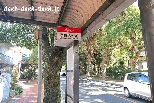 宗像大社前バス停