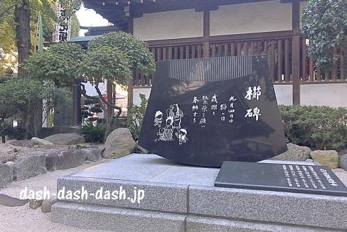 櫛塚(櫛田神社)01