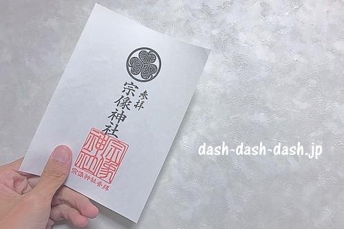 宗像神社の御朱印(愛知県名古屋市西区・書き置き)