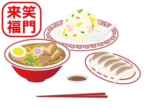 中華料理店(ラーメン・チャーハン・餃子・笑門来福)