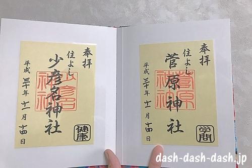 少彦名神社(左)と菅原神社(右)の御朱印(書き置き・住吉神社摂社・末社)